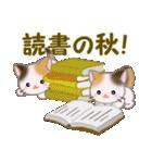 三毛猫ツインズ 秋の毎日(個別スタンプ:17)