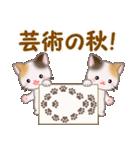 三毛猫ツインズ 秋の毎日(個別スタンプ:18)