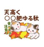 三毛猫ツインズ 秋の毎日(個別スタンプ:22)
