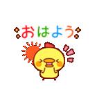 動く!メッセージひよこちゃん(個別スタンプ:01)