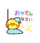 動く!メッセージひよこちゃん(個別スタンプ:02)