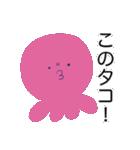 能天気なタコ with イカ(個別スタンプ:18)