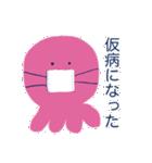 能天気なタコ with イカ(個別スタンプ:35)