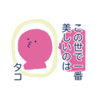 能天気なタコ with イカ(個別スタンプ:38)