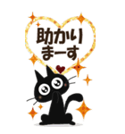 黒ねこのBIGなお便り-2(個別スタンプ:19)