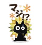 黒ねこのBIGなお便り-2(個別スタンプ:22)