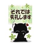 黒ねこのBIGなお便り-2(個別スタンプ:36)