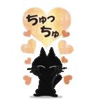 黒ねこのBIGなお便り-2(個別スタンプ:38)