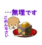 よちよち豆柴 おいしい毎日(個別スタンプ:12)