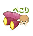 よちよち豆柴 おいしい毎日(個別スタンプ:27)