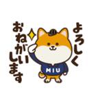 金曜ドラマ「MIU404」 第2弾(個別スタンプ:5)