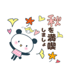 おちゃめなリトルパンナ 秋(個別スタンプ:13)