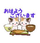 三毛猫ツインズ おいしい毎日(個別スタンプ:1)