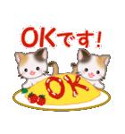 三毛猫ツインズ おいしい毎日(個別スタンプ:9)