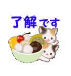 三毛猫ツインズ おいしい毎日(個別スタンプ:10)