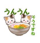 三毛猫ツインズ おいしい毎日(個別スタンプ:11)