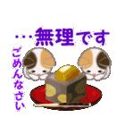 三毛猫ツインズ おいしい毎日(個別スタンプ:12)