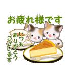 三毛猫ツインズ おいしい毎日(個別スタンプ:14)