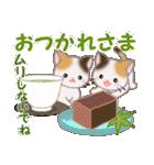 三毛猫ツインズ おいしい毎日(個別スタンプ:15)