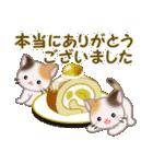 三毛猫ツインズ おいしい毎日(個別スタンプ:18)