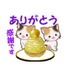 三毛猫ツインズ おいしい毎日(個別スタンプ:19)