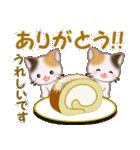 三毛猫ツインズ おいしい毎日(個別スタンプ:20)