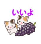三毛猫ツインズ おいしい毎日(個別スタンプ:22)