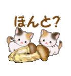 三毛猫ツインズ おいしい毎日(個別スタンプ:24)