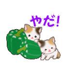 三毛猫ツインズ おいしい毎日(個別スタンプ:26)