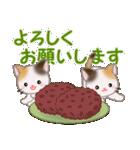 三毛猫ツインズ おいしい毎日(個別スタンプ:29)