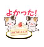 三毛猫ツインズ おいしい毎日(個別スタンプ:31)