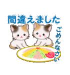 三毛猫ツインズ おいしい毎日(個別スタンプ:40)