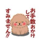 毎日使えるかわいい♥トイプードル「初秋」(個別スタンプ:30)