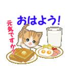 ちび猫 おいしい毎日(個別スタンプ:2)