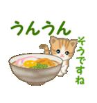 ちび猫 おいしい毎日(個別スタンプ:11)