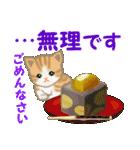 ちび猫 おいしい毎日(個別スタンプ:12)