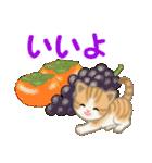 ちび猫 おいしい毎日(個別スタンプ:22)