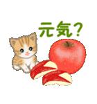 ちび猫 おいしい毎日(個別スタンプ:33)