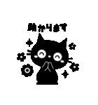 大人かわいい黒ねこ×シンプル(個別スタンプ:04)