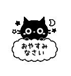 大人かわいい黒ねこ×シンプル(個別スタンプ:12)