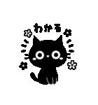 大人かわいい黒ねこ×シンプル(個別スタンプ:19)