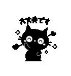 大人かわいい黒ねこ×シンプル(個別スタンプ:27)