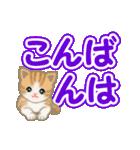 ちび猫 よく使うでか文字(個別スタンプ:4)