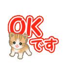 ちび猫 よく使うでか文字(個別スタンプ:11)