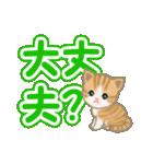ちび猫 よく使うでか文字(個別スタンプ:25)