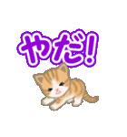 ちび猫 よく使うでか文字(個別スタンプ:35)