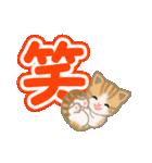 ちび猫 よく使うでか文字(個別スタンプ:37)