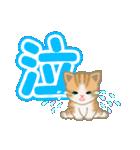 ちび猫 よく使うでか文字(個別スタンプ:38)