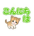 ちび猫 でか文字敬語(個別スタンプ:2)