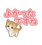 ちび猫 でか文字敬語(個別スタンプ:16)